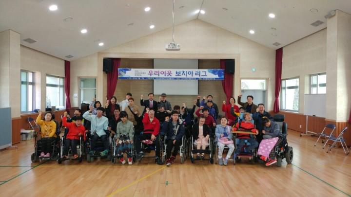 보치아 대회에 참석한 장애인들