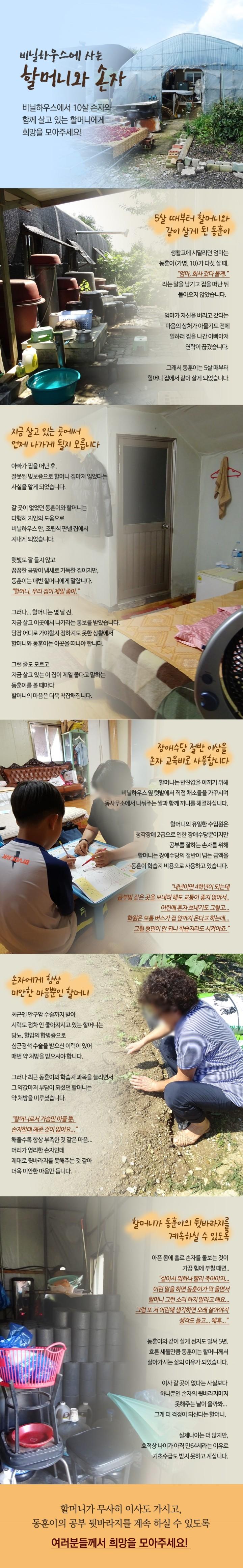 [네이버 해피빈 모금함] 비닐...
