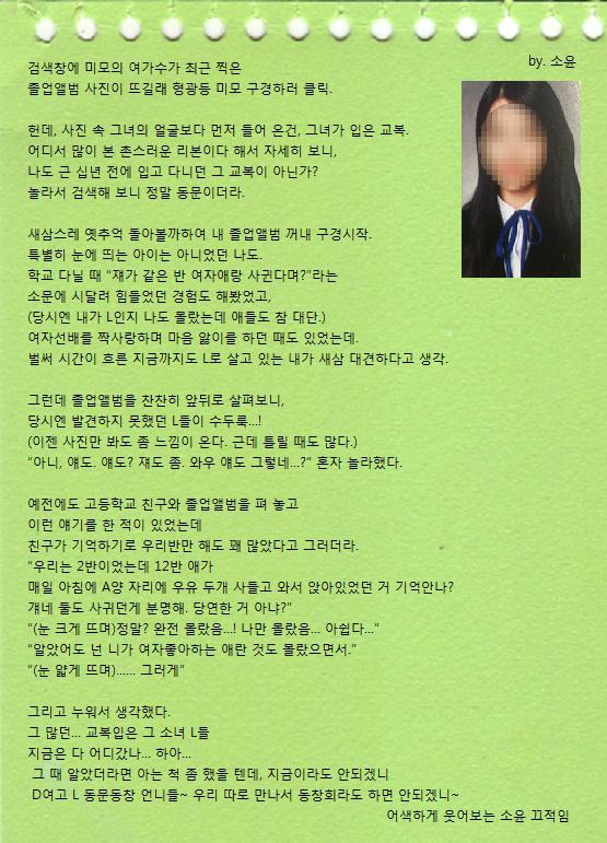 soyoon_after_hlog_l00708.jpg
